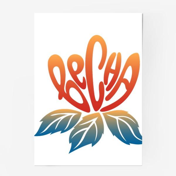 Постер «Это весна»