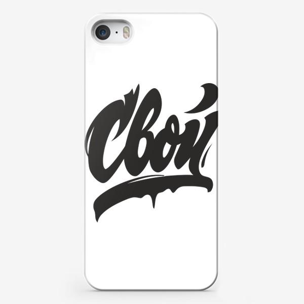 Чехол iPhone «Свой в Доску»