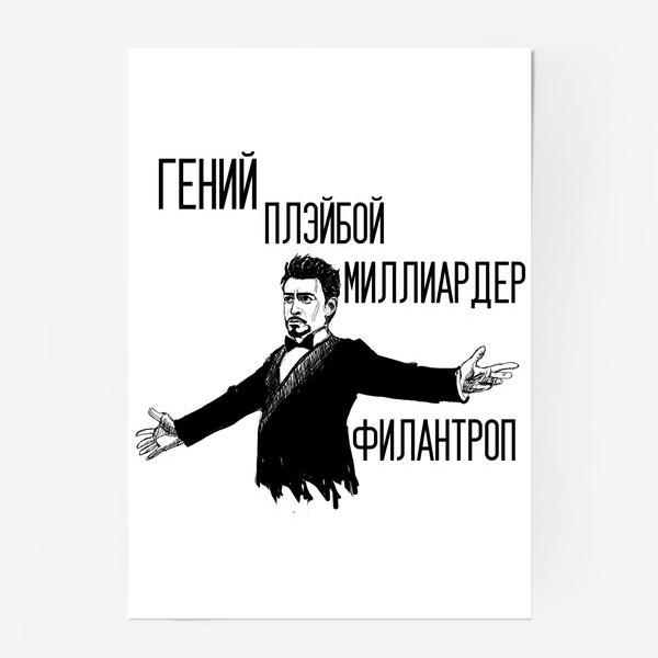 Постер «Тони Старк»