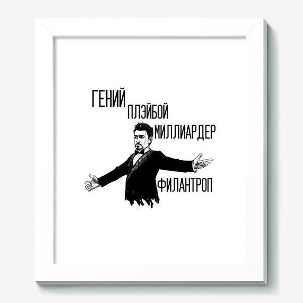 Картина «Тони Старк»