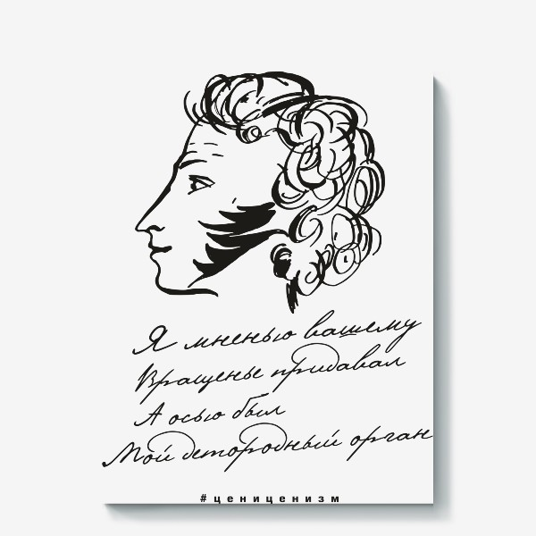 Холст «Александр Сергеевич Пушкин»