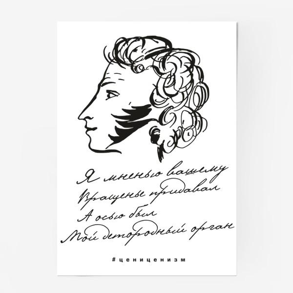 Постер «Александр Сергеевич Пушкин»