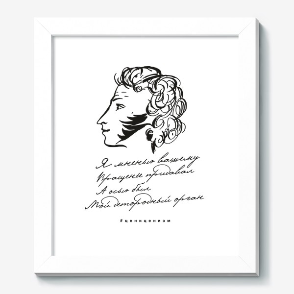 Картина «Александр Сергеевич Пушкин»