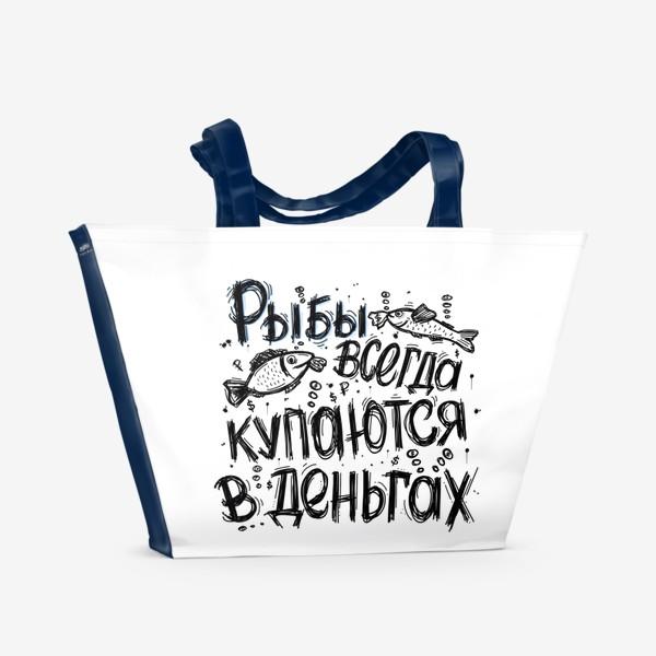 Пляжная сумка «Пожелание Рыбам: РЫБЫ всегда купаются в деньгах!»