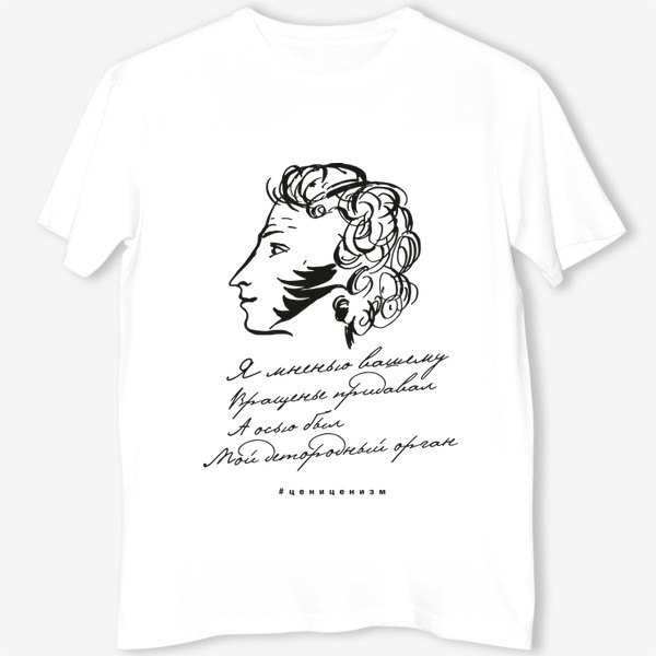 Футболка «Александр Сергеевич Пушкин»
