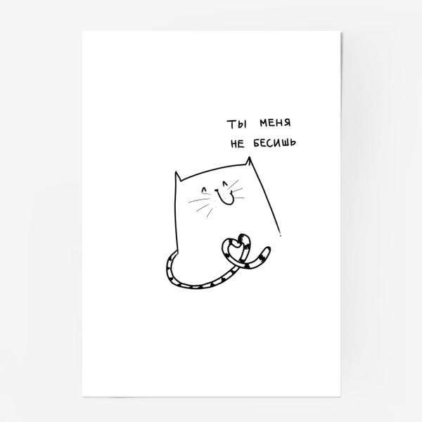 Постер «Ты меня не бесишь. День Св Валентина. 14 февраля »