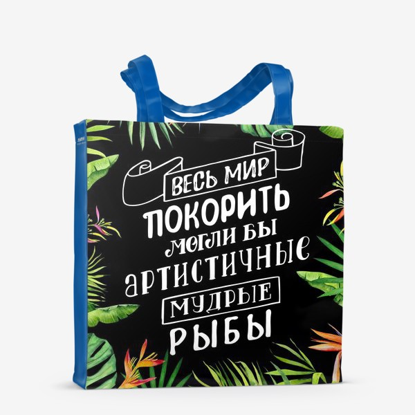 Сумка-шоппер «Подарок рыбам. Тропическая акварель»