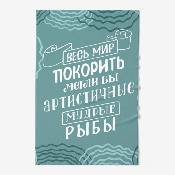 Полотенце «Подарок рыбам. Волны»