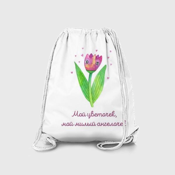 Рюкзак «Подарок любимому человеку. Мой цветочек, мой милый ангелочек. Милый акварельный цветок. »