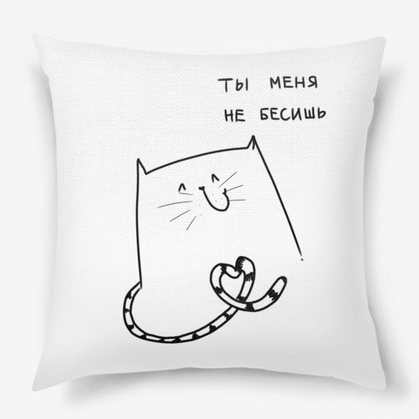 Подушка «Ты меня не бесишь. День Св Валентина. 14 февраля »