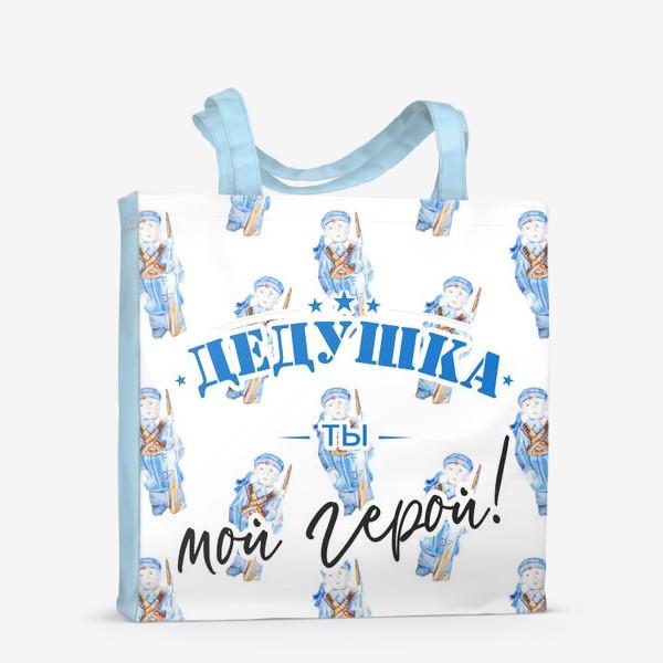 Сумка-шоппер «Дедушка, ты мой герой!»