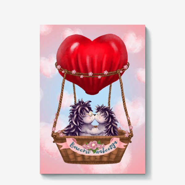 Холст «Ёжики на воздушном шаре-Вместе навсегда»