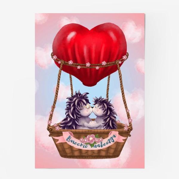 Постер «Ёжики на воздушном шаре-Вместе навсегда»