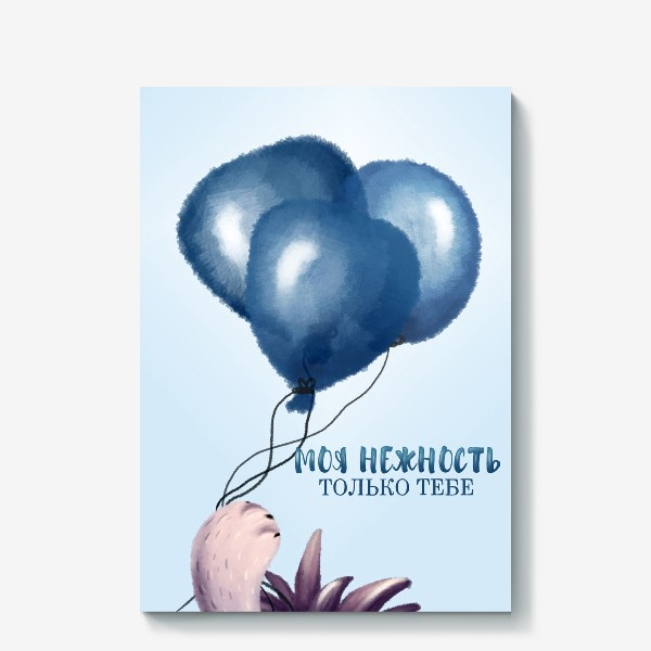 Холст «Ёжик с шариками-Моя нежность только тебе»