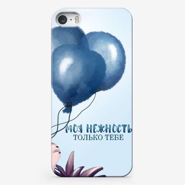 Чехол iPhone «Ёжик с шариками-Моя нежность только тебе»