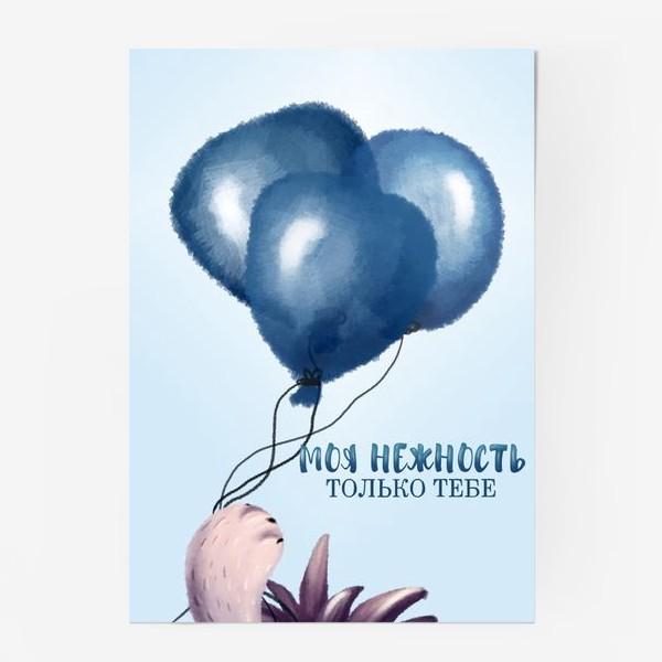 Постер «Ёжик с шариками-Моя нежность только тебе»
