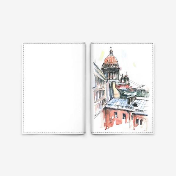 Обложка для паспорта «Исаакиевский собор, Санкт-Петербург. Акварельный скетч»