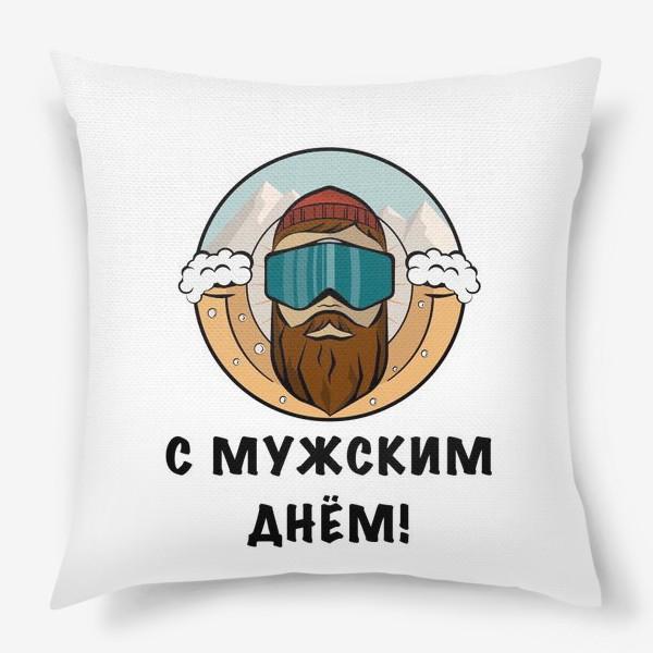 Подушка «С мужским днём! С 23 февраля!»