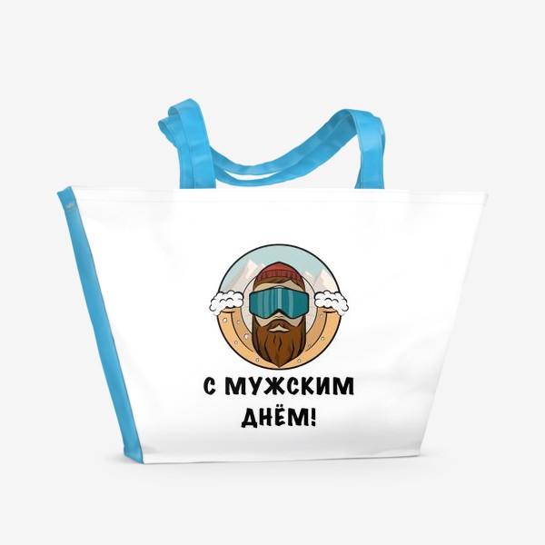 Пляжная сумка «С мужским днём! С 23 февраля!»