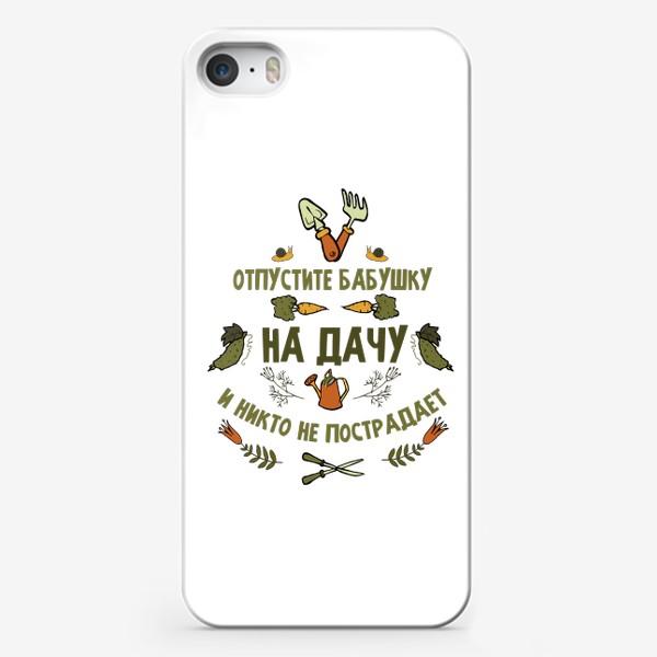 Чехол iPhone «Отпустите бабушку на дачу, и никто не пострадает. Подарок бабушке, свекрови, теще»