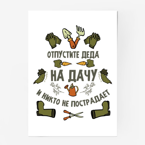 Постер «Отпустите деда на дачу, и никто не пострадает»