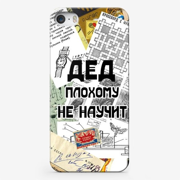 Чехол iPhone «Дед плохому не научит. Подарок дедушке.»