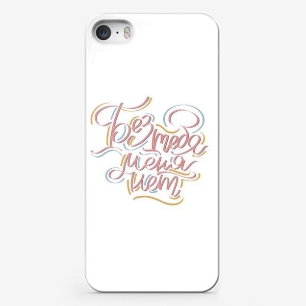 Чехол iPhone «Без тебя меня нет»