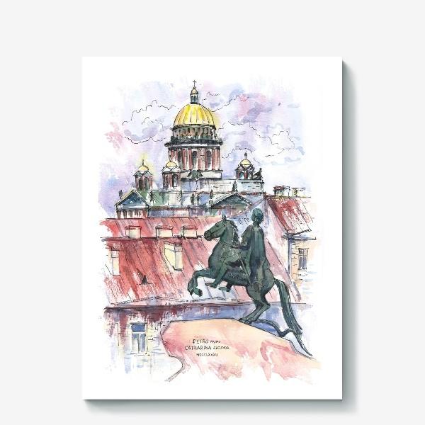 Холст «Исаакиевский собор и Медный всадник, Санкт-Петербург. Акварельный скетч»