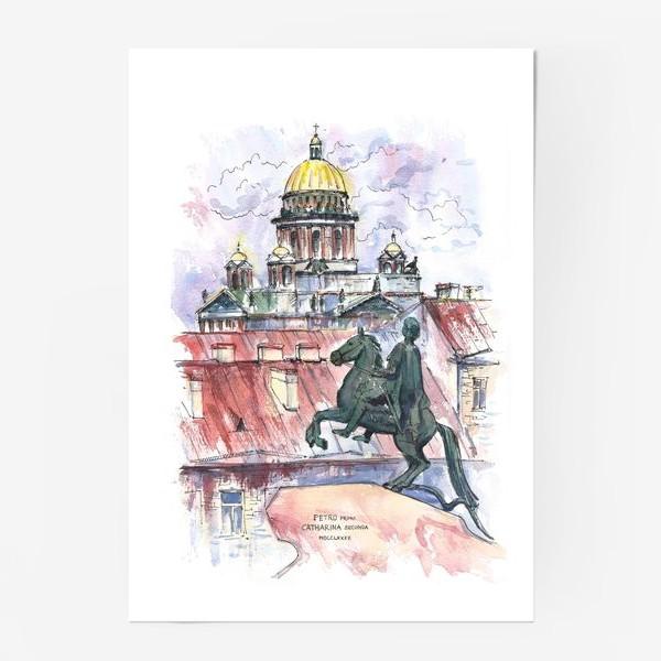 Постер «Исаакиевский собор и Медный всадник, Санкт-Петербург. Акварельный скетч»