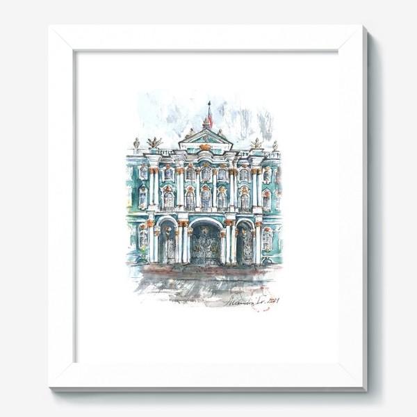 Картина «Эрмитаж, Санкт-Петербург. Акварельный скетч»