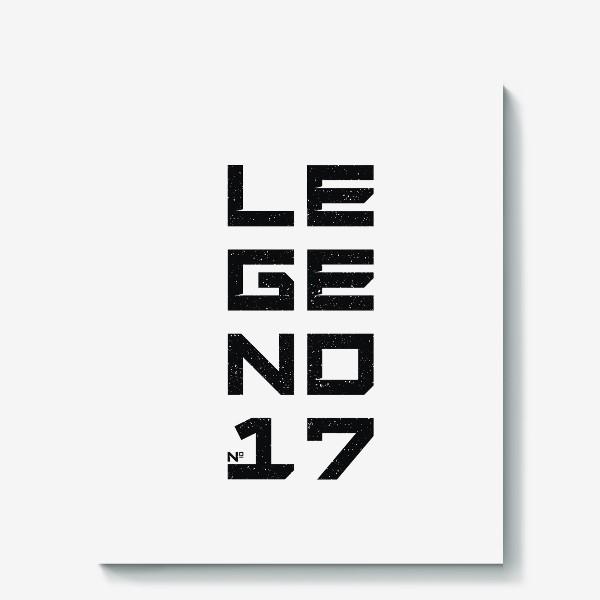 Холст «Легенда №17»