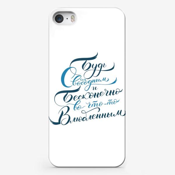 Чехол iPhone «Будь свободным и бесконечно во что-то влюбленным»