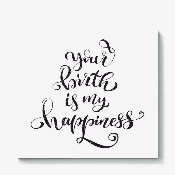 Холст «Your birth is my happiness »