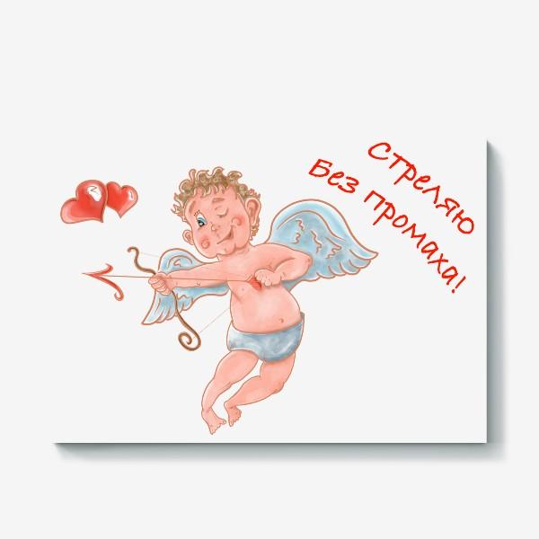 Холст «Стреляю без промаха. Купидон с луком. День Святого Валентина»