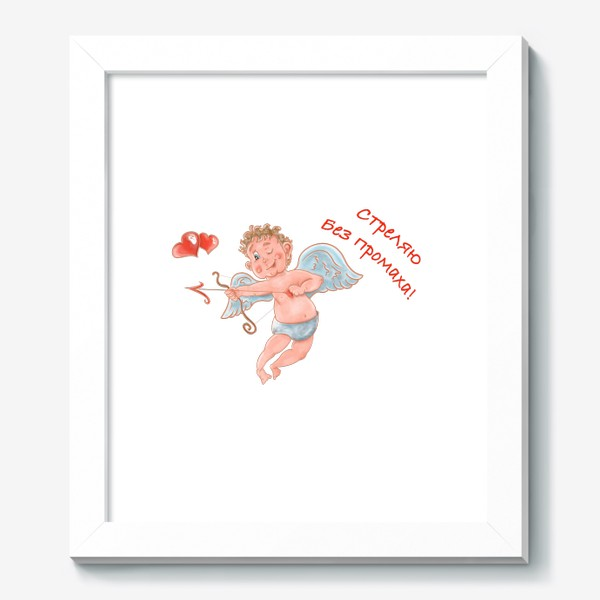 Картина «Стреляю без промаха. Купидон с луком. День Святого Валентина»