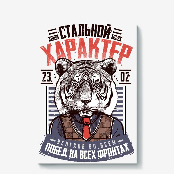 Холст «Стальной Характер 100% Тигр»