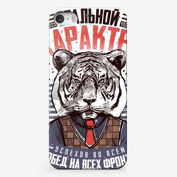 Чехол iPhone «Стальной Характер 100% Тигр»