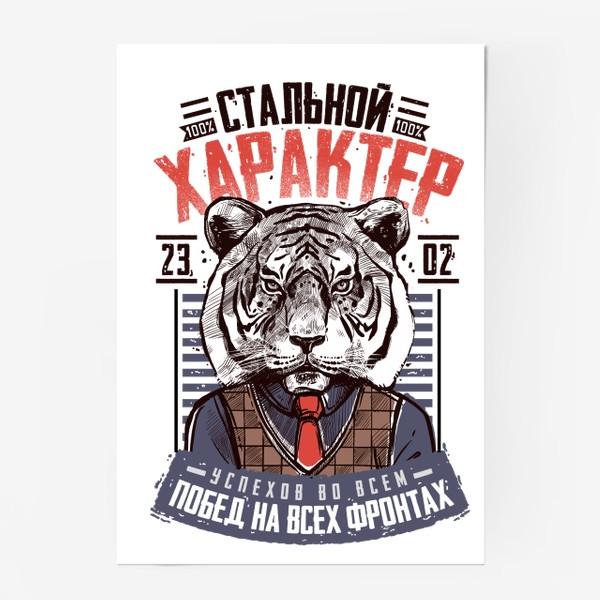 Постер «Стальной Характер 100% Тигр»