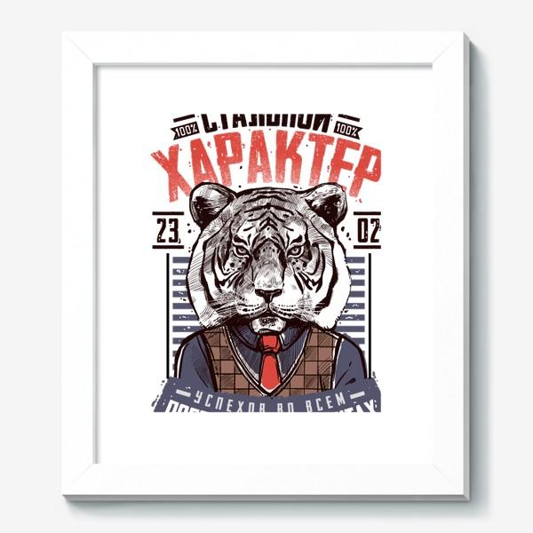 Картина «Стальной Характер 100% Тигр»
