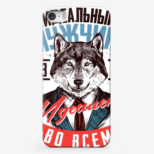 Чехол iPhone «Идеальный Мужчина»