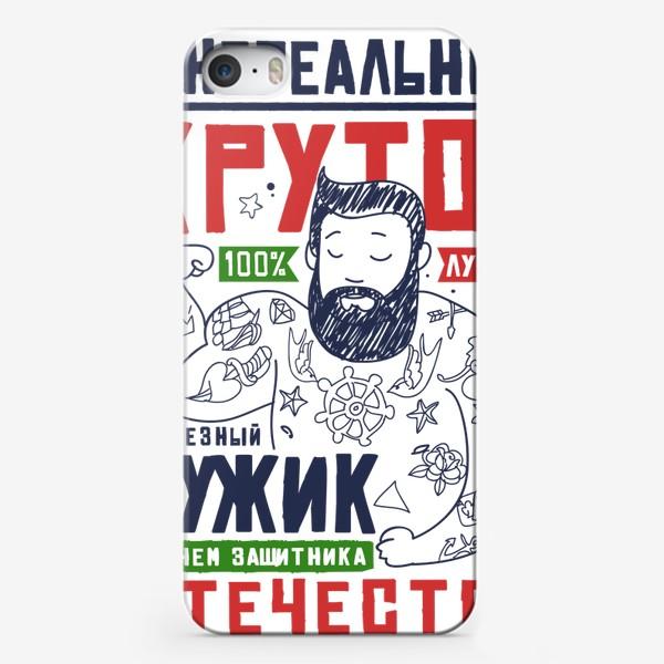 Чехол iPhone «Нереально Крутой Мужик Защитник Отечества»