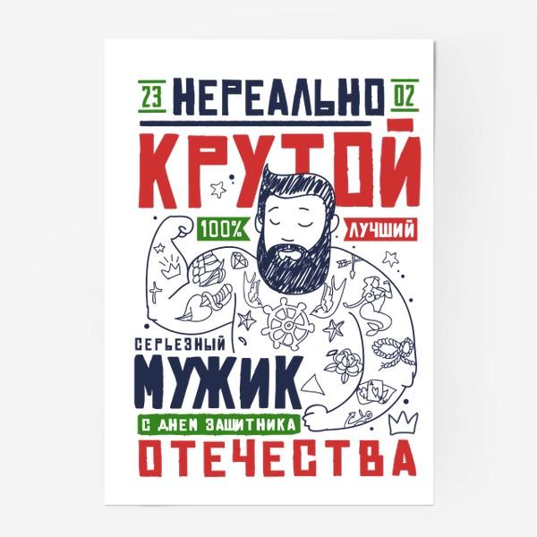 Постер «Нереально Крутой Мужик Защитник Отечества»