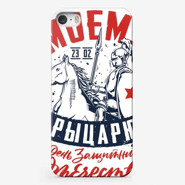 Чехол iPhone «Рыцарю в День Защитника Отечества»