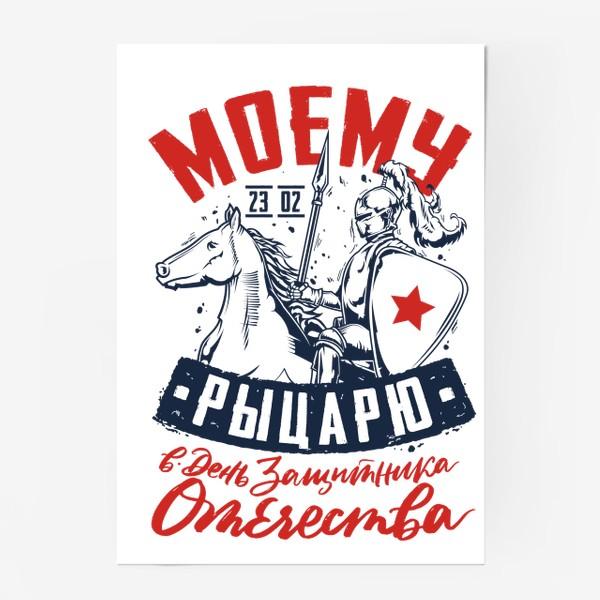 Постер «Рыцарю в День Защитника Отечества»