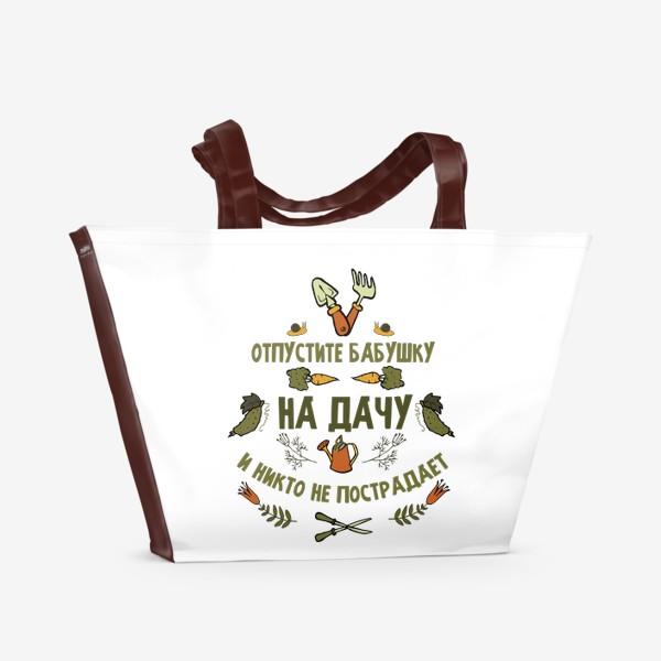 Пляжная сумка «Отпустите бабушку на дачу, и никто не пострадает. Подарок бабушке, свекрови, теще»