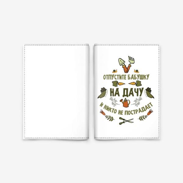 Обложка для паспорта «Отпустите бабушку на дачу, и никто не пострадает. Подарок бабушке, свекрови, теще»