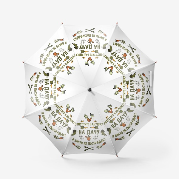 Зонт «Отпустите бабушку на дачу, и никто не пострадает. Подарок бабушке, свекрови, теще»