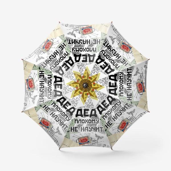 Зонт «Дед плохому не научит. Подарок дедушке.»