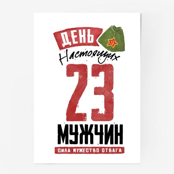 Постер «23 Февраля День Настоящих Мужчин»
