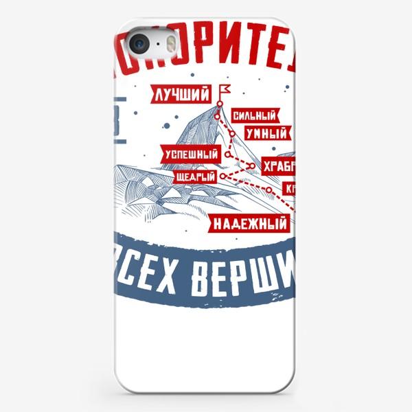 Чехол iPhone «Покоритель Вершин»